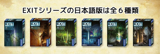 『EXIT 脱出:ザ・ゲーム』シリーズの日本語版は6種類ある