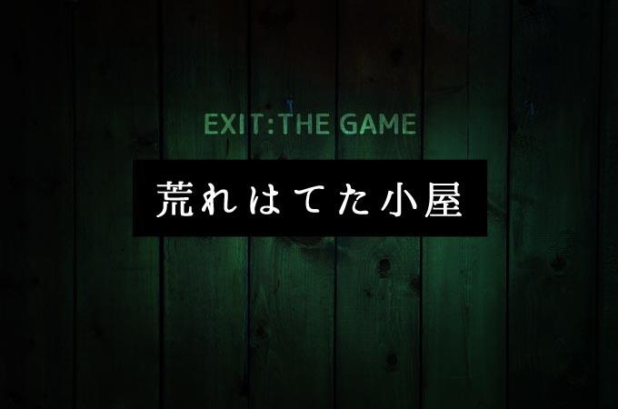 EXIT 脱出:ザ・ゲーム『荒れはてた小屋』』