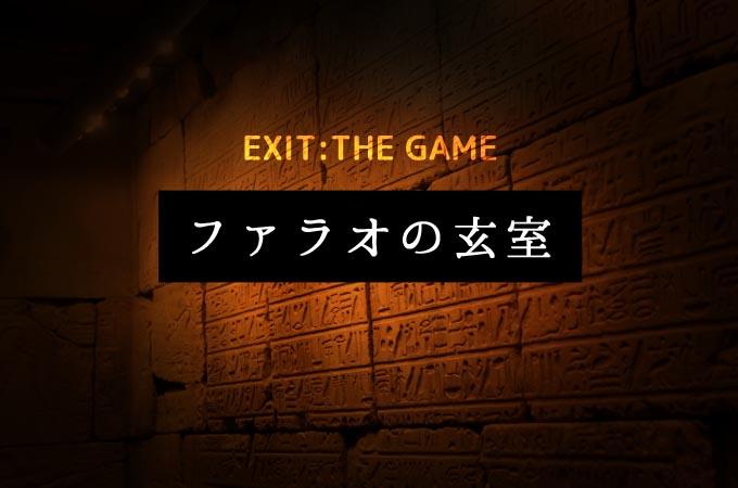 EXIT 脱出:ザ・ゲーム『ファラオの玄室』