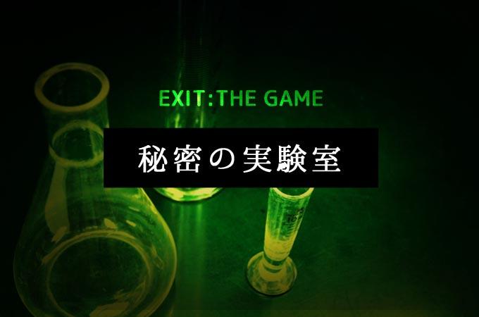 EXIT 脱出:ザ・ゲーム『秘密の実験室』