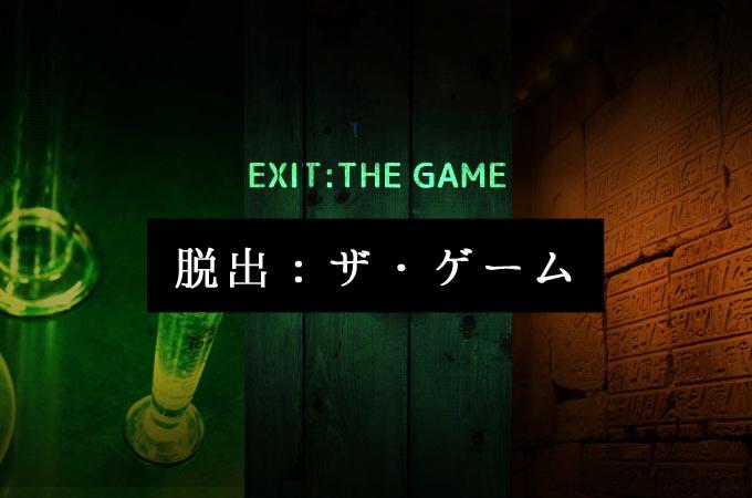 『EXIT 脱出:ザ・ゲーム』シリーズ