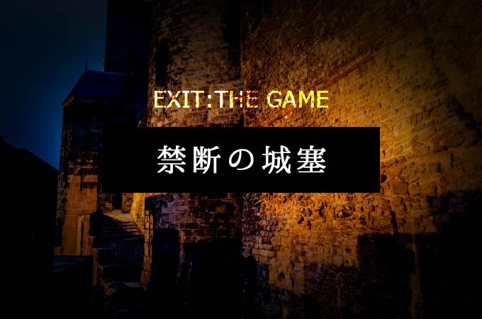 EXIT 脱出:ザ・ゲームシリーズ第6弾「禁断の城塞」