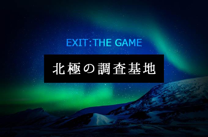 EXIT 脱出:ザ・ゲームシリーズ第4弾「北極の調査基地」