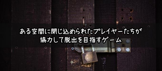 『EXIT(イグジット)脱出:ザ・ゲーム』は、様々な場所に閉じ込められたプレイヤーたちが協力して脱出を目指すボードゲーム