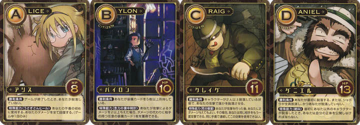 シャドウレイダーズのキャラクターカード『シチズン陣営』