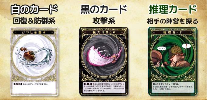 シャドウレイダーズ:3種類のカード