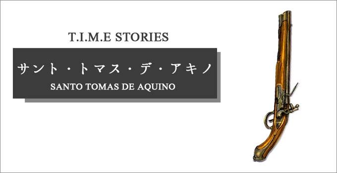 タイム(T.I.M.E)ストーリーズの拡張『サント・トマス・デ・アキノ』
