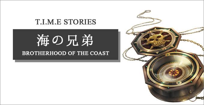 タイムストーリーズの拡張『海の兄弟』