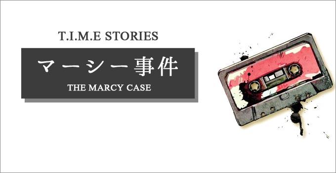タイム(T.I.M.E)ストーリーズの拡張『マーシー事件』