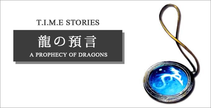タイム(T.I.M.E)ストーリーズの拡張『龍の預言』