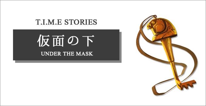 タイム(T.I.M.E)ストーリーズの拡張『仮面の下』