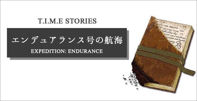 タイム(T.I.M.E)ストーリーズの拡張『エンデュアランス号の航海』