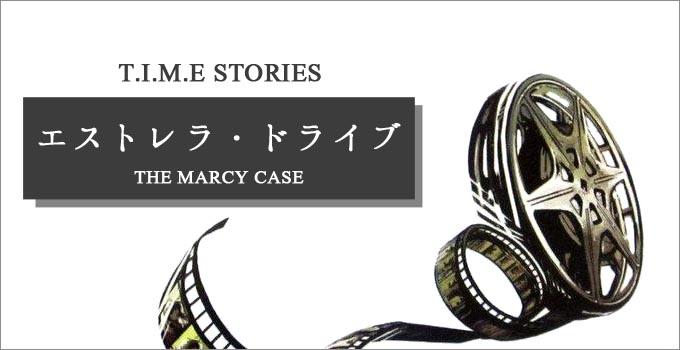 タイム(T.I.M.E)ストーリーズの拡張『エストレラ・ドライブ』