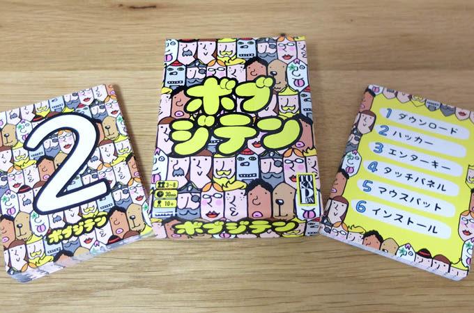 『ボブジテン』のルール紹介:カタカナ禁止が絶妙に難しくて盛り上がる!!