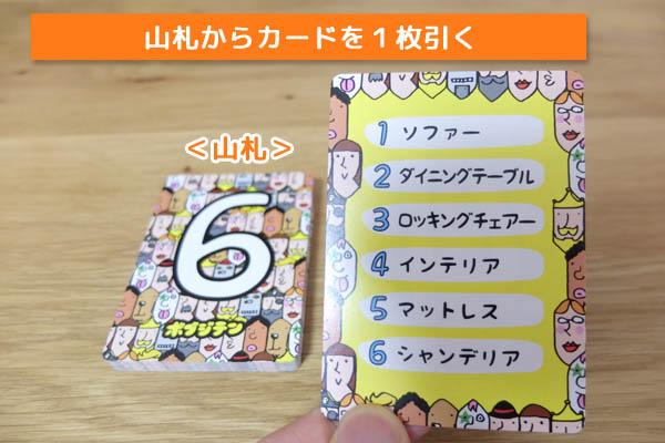 ボブジテンのルール:山札からカードを1枚引く