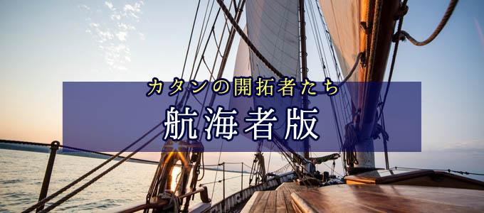 カタンの開拓者たちの拡張版「航海者版」