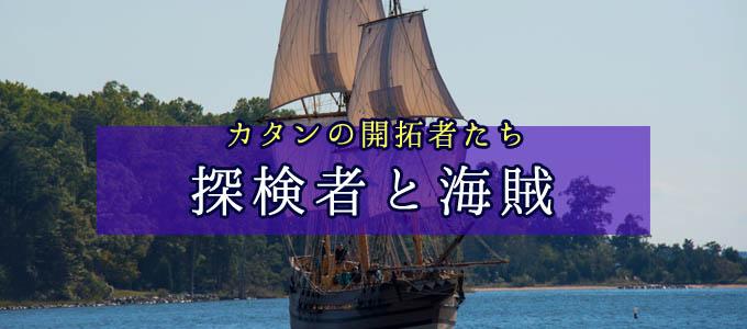 カタンの開拓者たちの拡張版「探検者と海賊版」