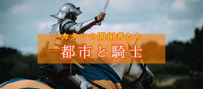カタンの開拓者たちの拡張版「都市と騎士」
