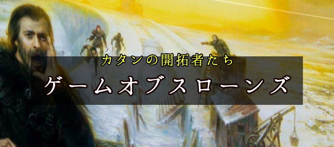 カタンの開拓者たちの拡張版「ゲームオブスローンズ」