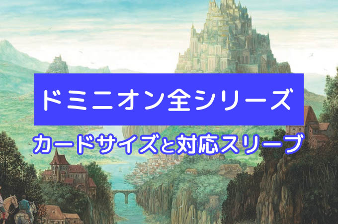 ドミニオン全シリーズの『スリーブ』『カードサイズ&枚数』(拡張込)