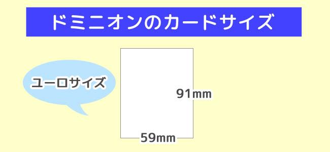 ドミニオンのカードサイズは「59mm×91mm」