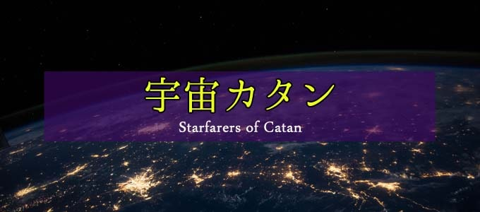 『宇宙カタン(Starfarers of Catan)』の日本語版が発売