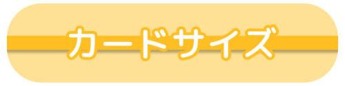 新幕 桜降る代に決闘をのカードサイズ