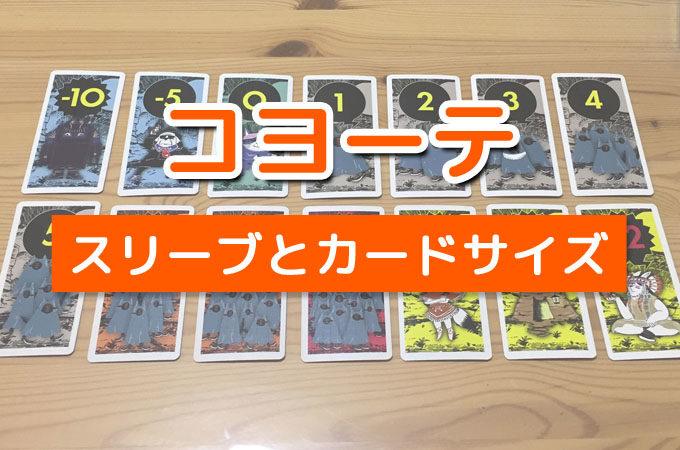 コヨーテの「スリーブ」と「カードサイズ・カード枚数」まとめ