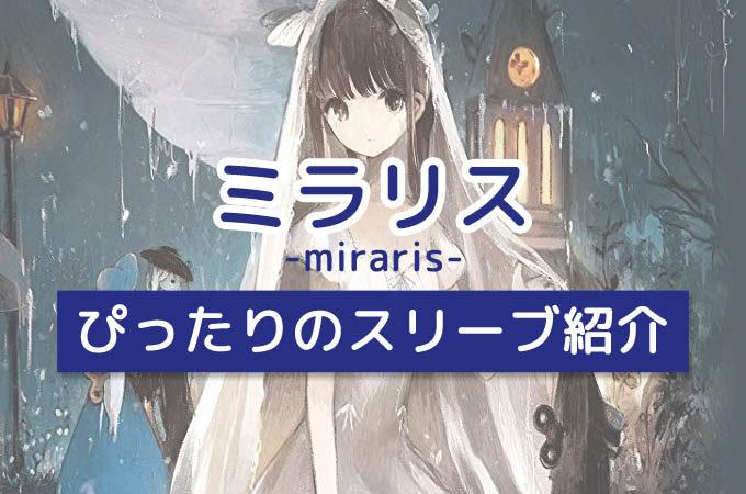 ミラリス(Miraris)に『ぴったりのカードスリーブ』を紹介