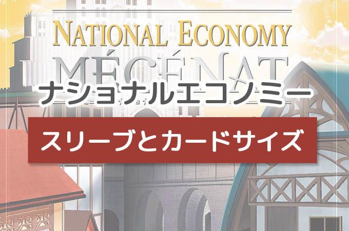 ナショナルエコノミー・メセナ:『スリーブ』と『カードサイズ』