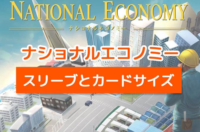 ナショナルエコノミー:『ぴったりのスリーブ』と『カードサイズ』