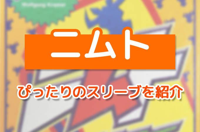 ボードゲーム「ニムト」のカードサイズ