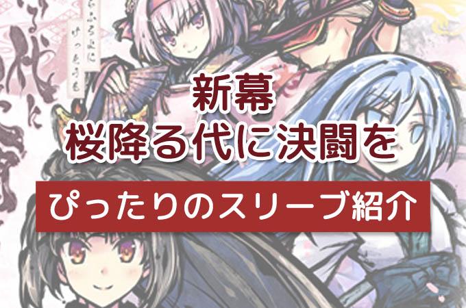 新幕 桜降る代に決闘を:『最適なスリーブ』『カードサイズ』を紹介