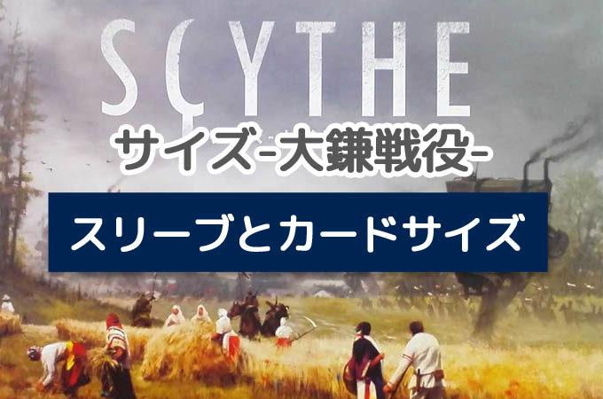 大鎌戦役(サイズ:Scythe):『スリーブ』と『カードサイズ』