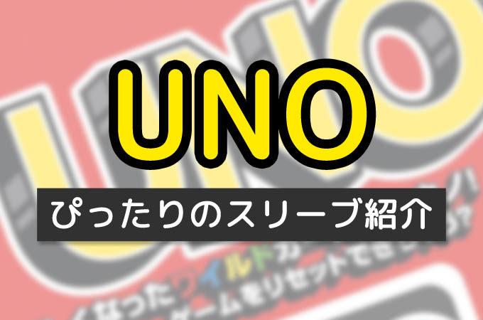 UNO(ウノ):『ぴったりのスリーブ』と『カードサイズ』を紹介
