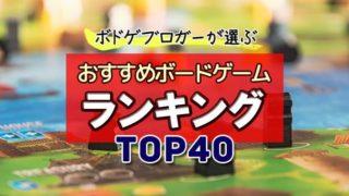 【2020年】『おすすめボードゲーム40選』定番から最新作まで厳選紹介
