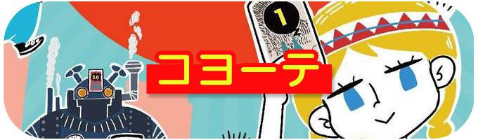 8人、9人、10人でもできる大人数向けボードゲーム『コヨーテ』