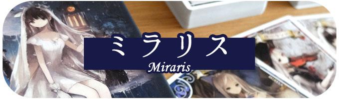 カードゲームのおすすめ人気ランキング『ミラリス』