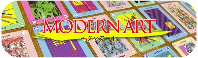 モダンアート|5人で遊べるゲーム