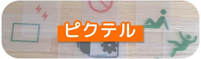 人気ボードゲームのおすすめランキング:ピクテル
