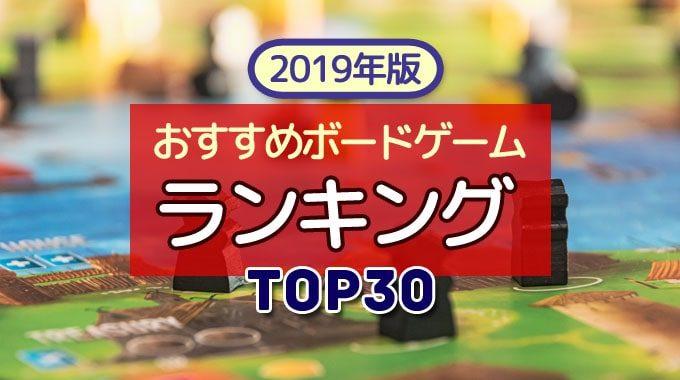 【2019年版】人気ボードゲームのおすすめランキングベスト30