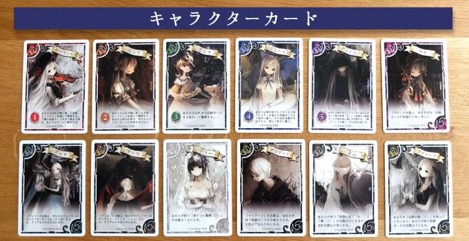 ミラリス(MIRARIS)のキャラクターカード