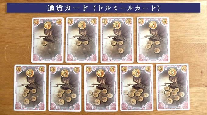 ミラリス(MIRARIS)の通貨カード