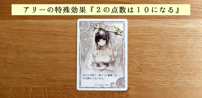 ミラリス(MIRARIS)のキャラクターカード『アリーの特殊効果』