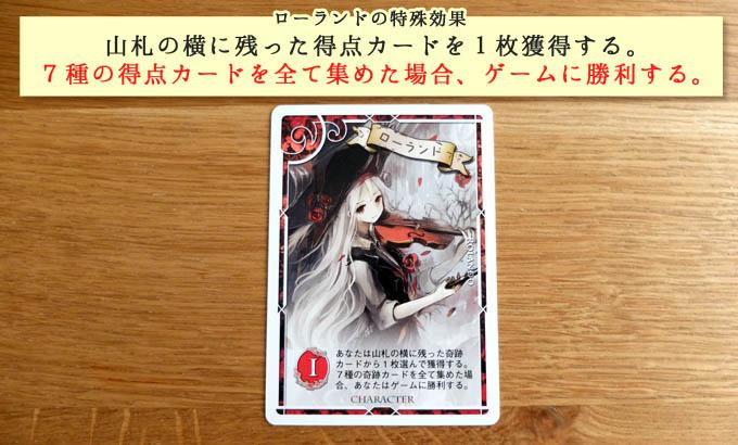 ミラリス(MIRARIS)のキャラクターカード『ローランドの特殊効果』