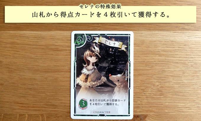 ミラリス(MIRARIS)のキャラクターカード『セレナの特殊効果』