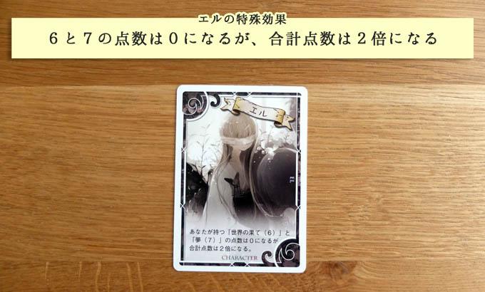 ミラリス(MIRARIS)のキャラクターカード『エルの特殊効果』