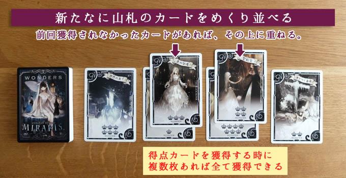 ミラリス(MIRARIS)のルール③『山札から新たにカードを表向きで並べる』