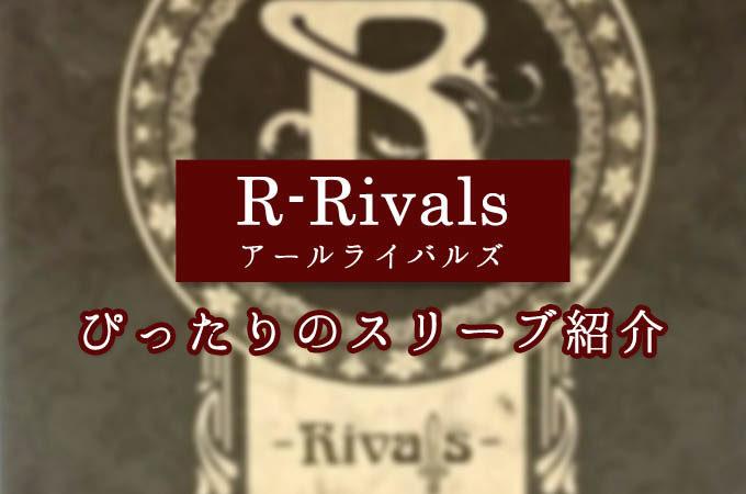 R-Rivals(アールライバルズ)に『ぴったりのスリーブ』を紹介