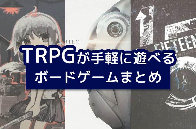 『TRPG』が手軽に楽しめるボードゲーム3選!